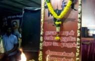 மாவீரர் நாள் பொதுக்கூட்டம்-சேத்தியாத்தோப்பு