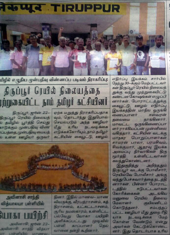 tirupur-railway-office-protest