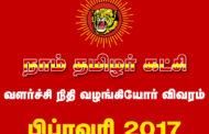 கட்சி வளர்ச்சி நிதி வழங்கியோர் விவரம் - பிப்ரவரி 2017