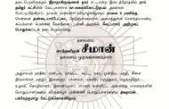 இராதாகிருஷ்ணன் நகர் இடைத்தேர்தல்: வேட்பாளர் அறிமுகப் பொதுக்கூட்டம்