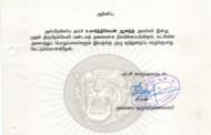 திருநெல்வேலி மண்டலத் தலைவர் நியமனம் - தலைமை அறிவிப்பு (03-07-2017)