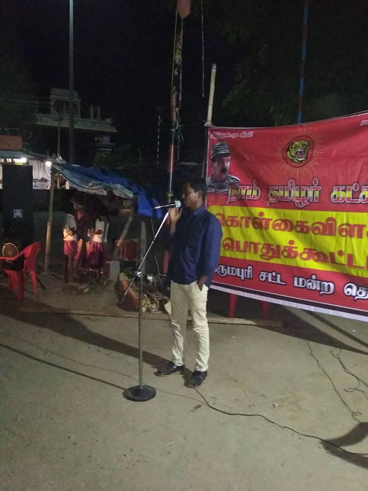 நாம் தமிழர் கட்சி கொள்கை விளக்கப் பொதுக்கூட்டம்   தர்மபுரி சட்டமன்றத் தொகுதி
