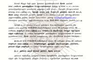 சுற்றறிக்கை: மாவட்டவாரியாக பொறுப்பாளர்கள் சந்திப்பு - முதற்கட்டம் (காஞ்சிபுரம் மாவட்டம்)