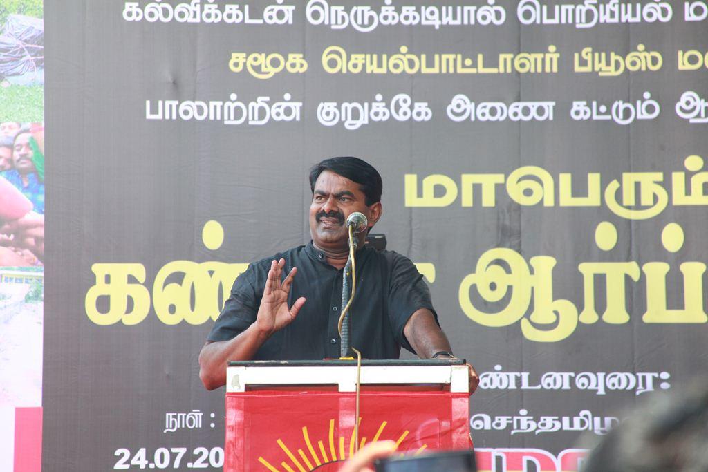 27x13  மாபெரும் கண்டன ஆர்ப்பாட்டம் – சென்னை வள்ளுவர் கோட்டம் 24-07-2016 seeman protest kashmir issue piyush manush arrest11