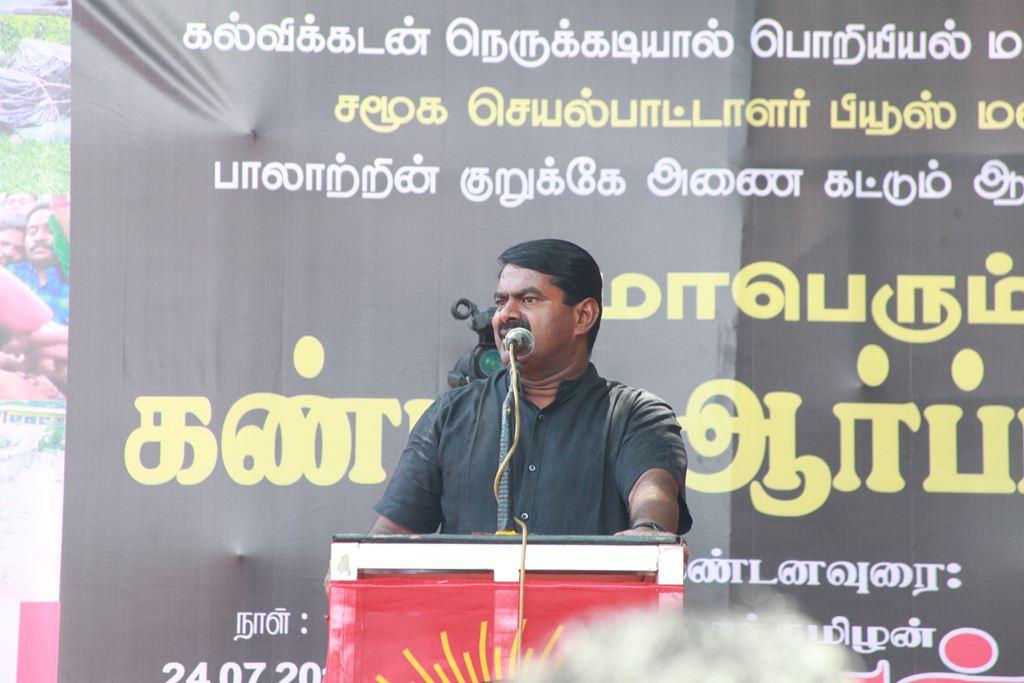 27x13  மாபெரும் கண்டன ஆர்ப்பாட்டம் – சென்னை வள்ளுவர் கோட்டம் 24-07-2016 seeman protest kashmir issue piyush manush arrest7