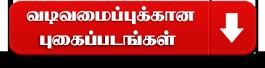அதிகாரப்பூர்வ இணையதளம் naam tamilar downloads