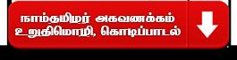 அதிகாரப்பூர்வ இணையதளம் naam tamilar kodi padal uruthimozhi agavanakkam downloads