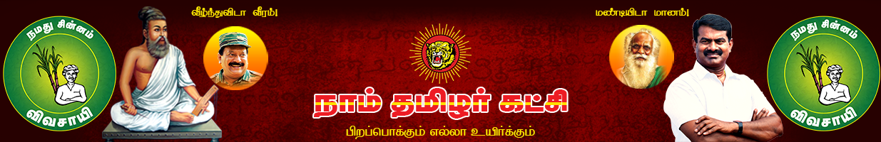 நாம் தமிழர் கட்சி