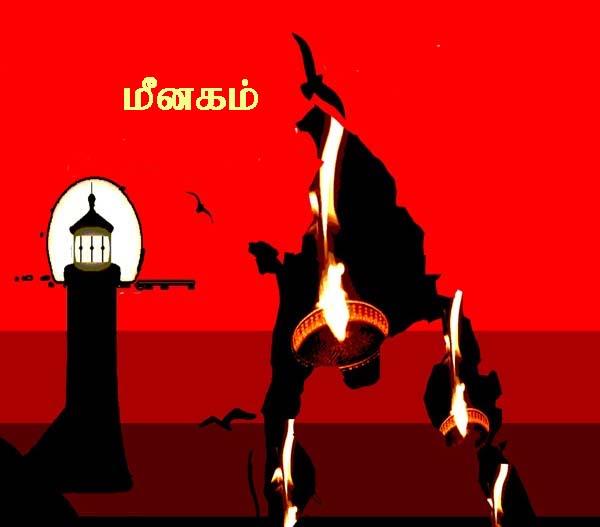 கர்நாடகா மாநில நாம் தமிழர் கட்சியினர் சார்பாக நடைபெற்ற மாவீரர் நிகழ்ச்சி