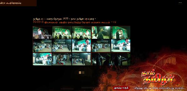 [புகைப்பட தொகுப்பு இணைப்பு] நேற்று 30-03-11 அன்று சிவகங்கை மாவட்டத்தில் நடைபெற்ற தேர்தல் பரப்புரை கூட்டங்கள் gallery2