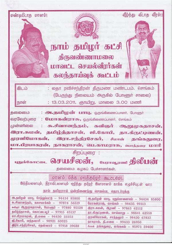 திருவண்ணாமலை மாவட்ட நாம் தமிழர் கடசியின் செயல்வீரர்கள் கூட்டம் 13-3-2011 அன்று நடைபெறவுள்ளது.