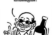 டாஸ்மாக்கில் தமிழ்நாடு பாஸ்மார்க்!