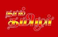 நாம் தமிழர் கட்சி - பொதுக்குழுக் கூட்டம் | திருச்சி | 12.03.2016