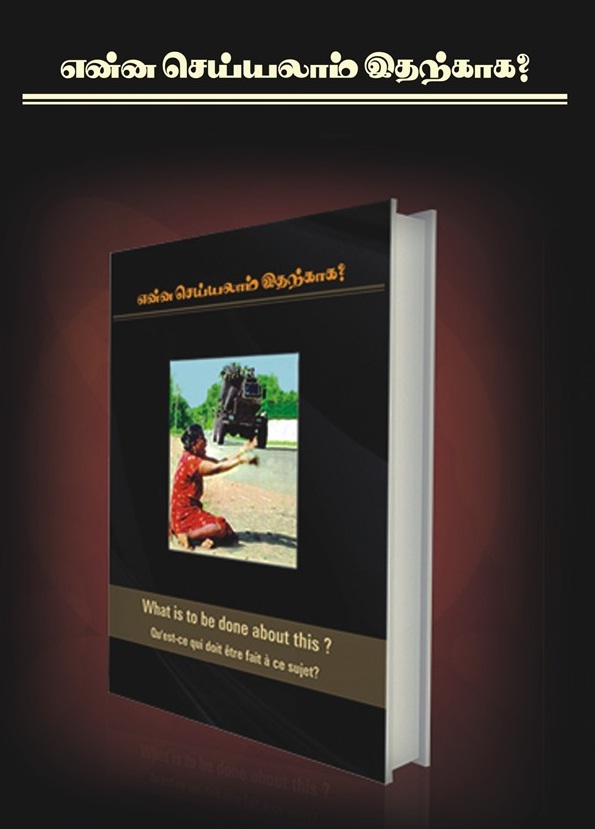 என்ன செய்யலாம் இதற்காக? – ஆவண நூல் இலங்கை அரசால் பறிமுதல் ennaseiyalam1