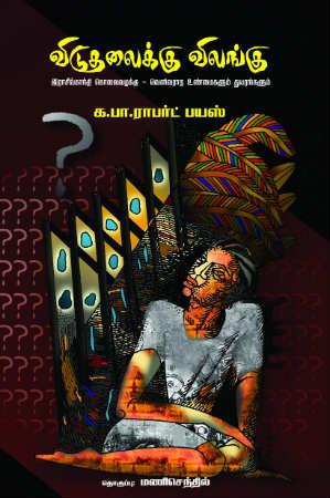 இராஜீவ் கொலை - நீதியைக் கொன்ற சி.பி.ஐ.  - கீற்று நந்தன்