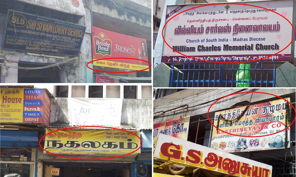 Correct_Tamil_SignBoards