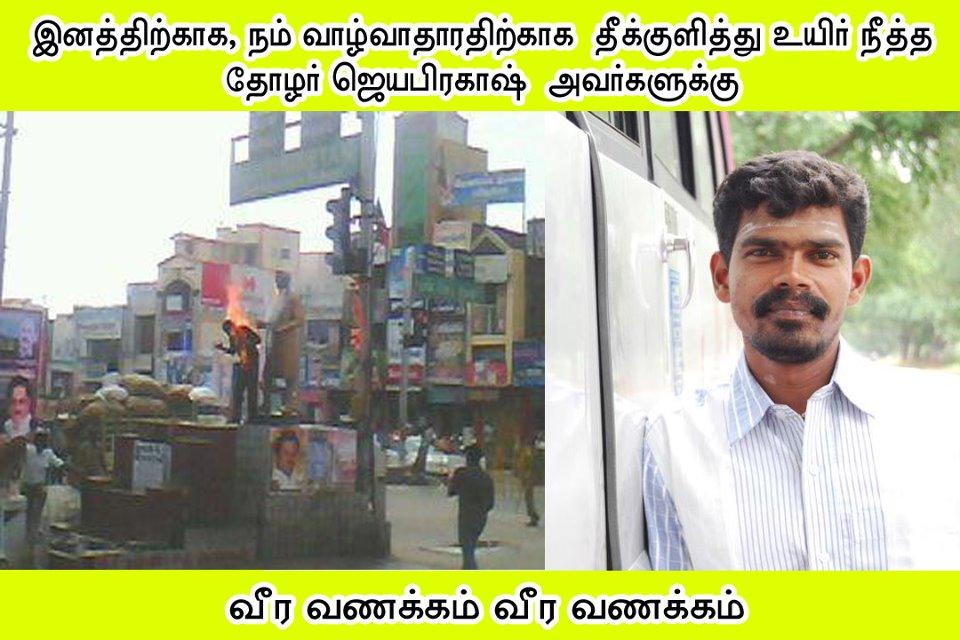Jeyaprakash_Mullai_Periyaaru