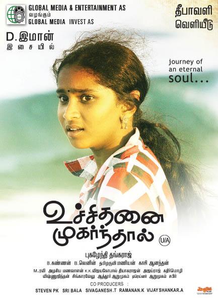 Uchithanai-Mukarnthal