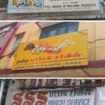 தமிழ் பெயர் பலகைகள் எப்படி இருக்க வேண்டும்/இருக்கக் கூடாது – இதோ உதாரணங்கள்!! Wrong Tamil SignBoards 150x150