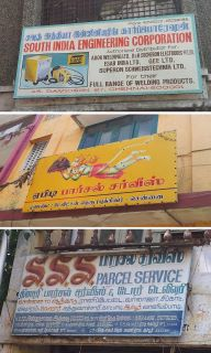 Wrong_Tamil_SignBoards