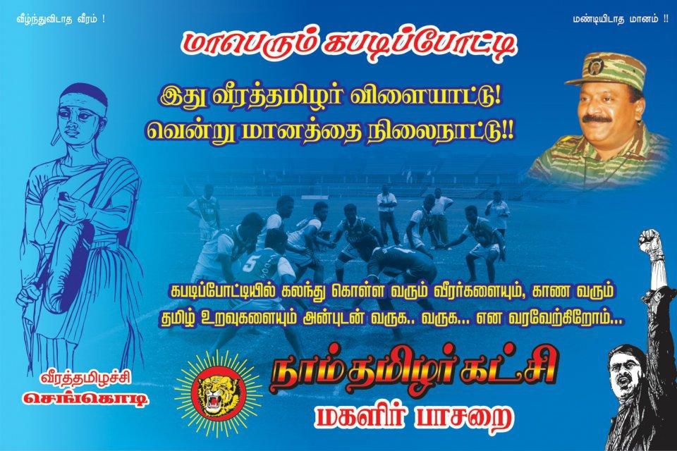 Naam_Tamilar_Kabadi1
