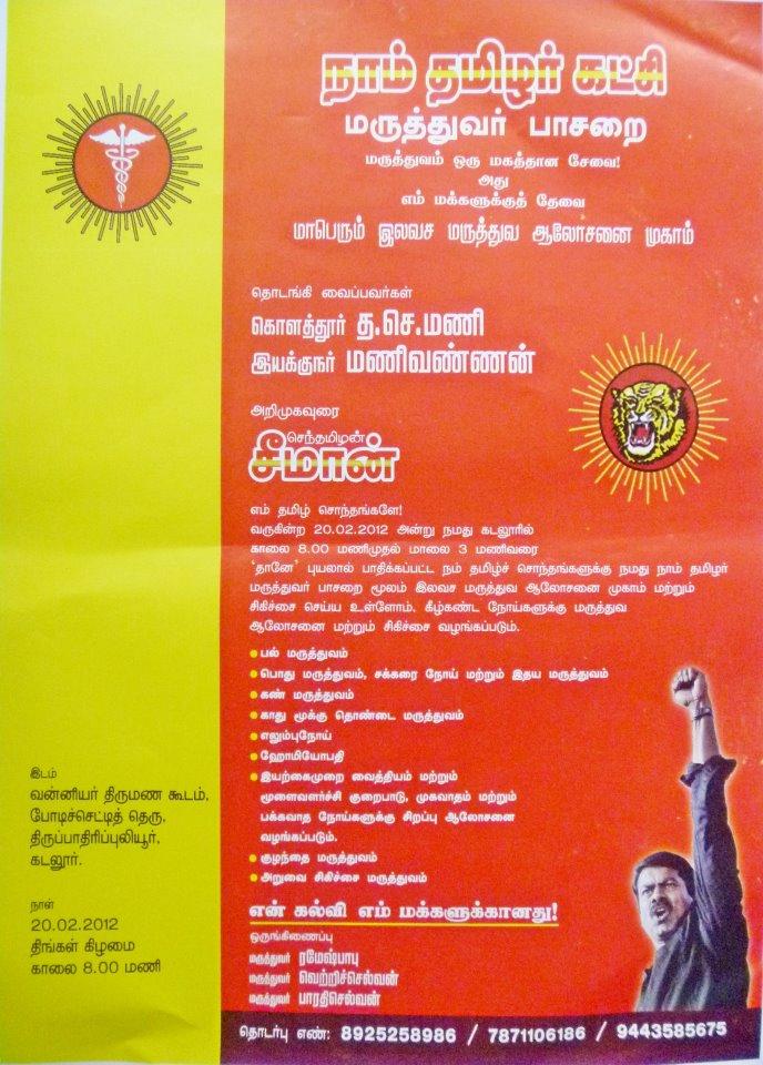Naam_Tamilar_Medical_camp