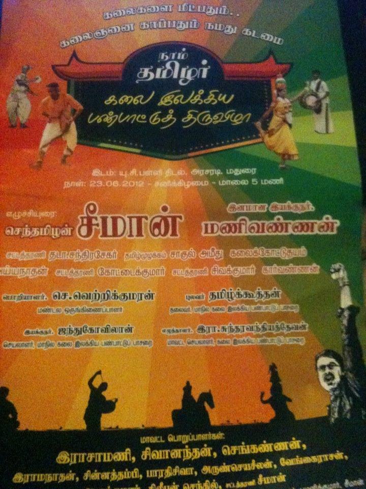 Naam_Tamilar_Kalai_Panpaattu_Thiruvizhaa