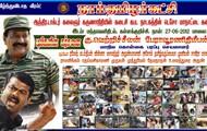 27-06-2012 அன்று கள்ளக்குறிச்சியில் நடந்த கண்டன கூட்டம் (ஒளிப்படங்கள் இணைப்பு )