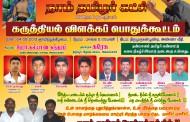 திருப்பூர் அவினாசி ஒன்றியத்தில் கருத்தியல் விளக்கப்பொதுக்கூட்டம் - 14/08/2013