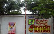 வட சென்னை (கி) மாவட்டம் இராயபுரம் பகுதியில் தியாகி லெப்.கேணல் திலீபன் அவர்களின் 26 ஆவது ஆண்டு நினைவுதினம்இ
