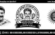 அக்டோபர் 26 அன்று காலை 09 மணிக்கு சென்னை தலைமையகத்தில் மாணவர் பாசறை பொறுப்பாளர்களின் மிகமுக்கிய கலந்தாய்வுக்கூட்டம் நடைபெறவிருக்கிறது.