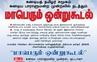 கனடிய தலைநகரில் மாபெரும் ஒன்றுகூடலுக்கு தயாராகும் கனடியத் தமிழர் Top News