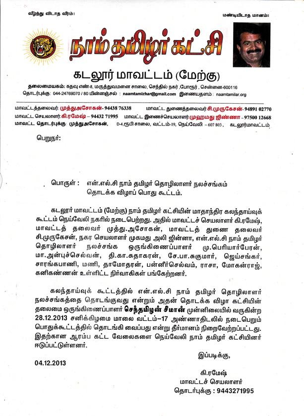 1-Naam Tamilar Latterpad