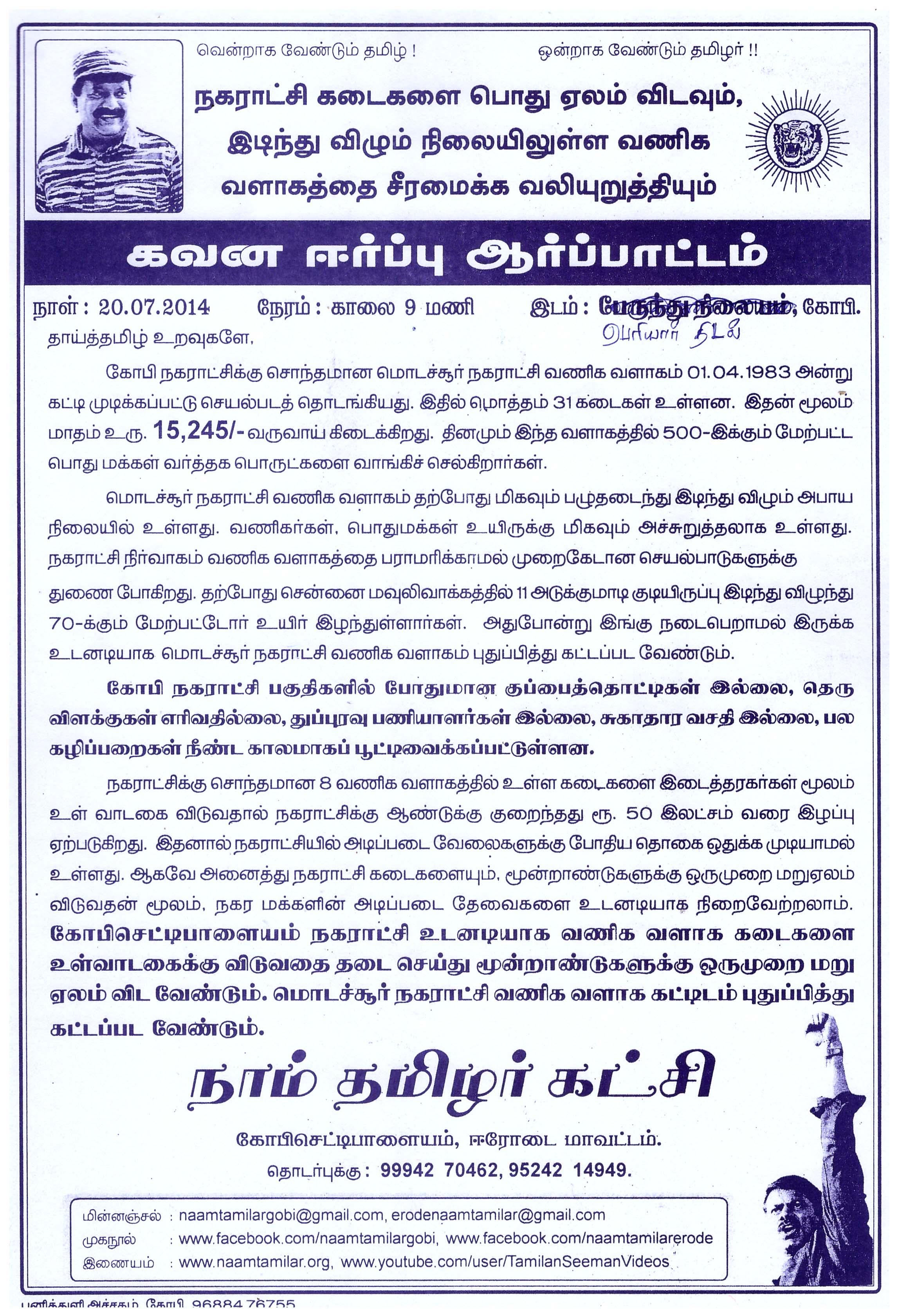 naam thamilar