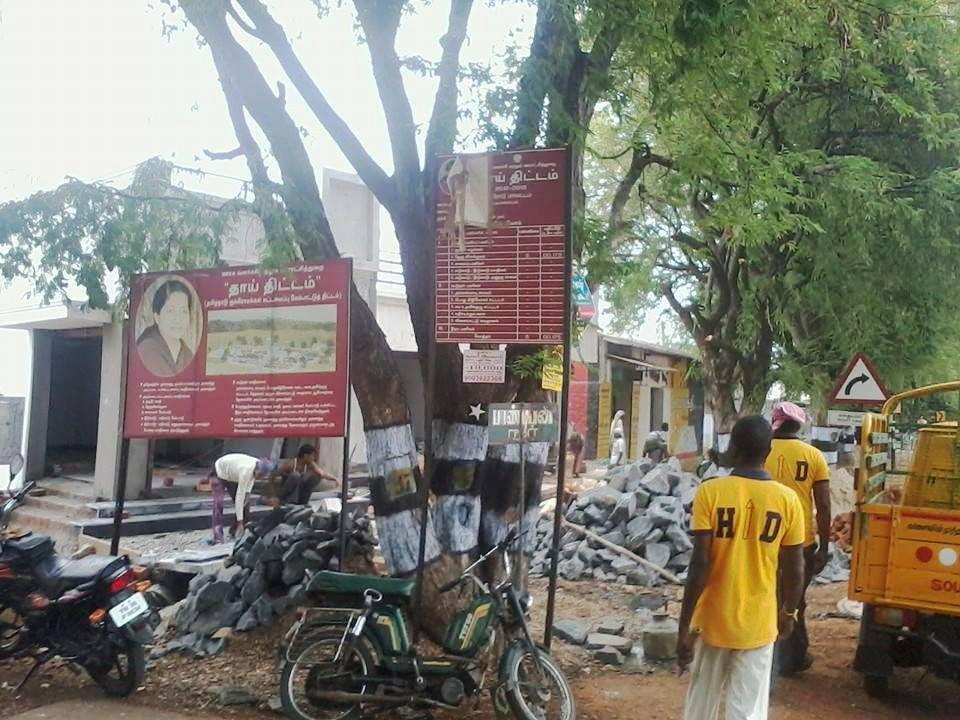ஈரோடை மாவட்டம் கோபியில் - வணிகர்களுக்கு ஆதரவாக சாலை மறியல் 09-07-2014 அன்று நடைபெற்றது.