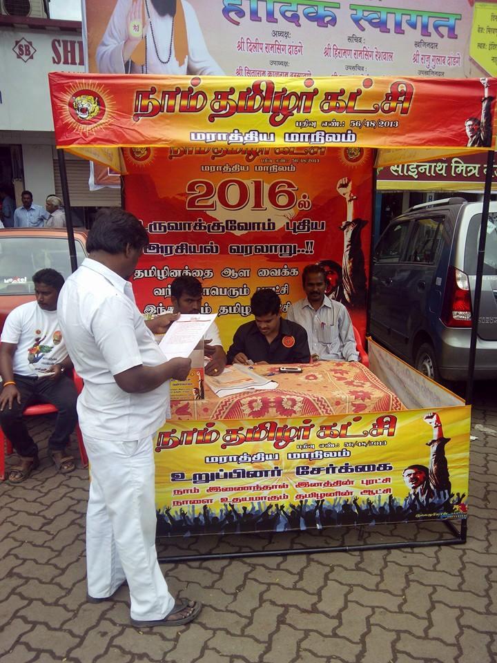 மராத்திய மாநிலம், மும்பையில் நாம் தமிழர் உறுப்பினர் சேர்க்கை முகாம் நடைபெற்றது