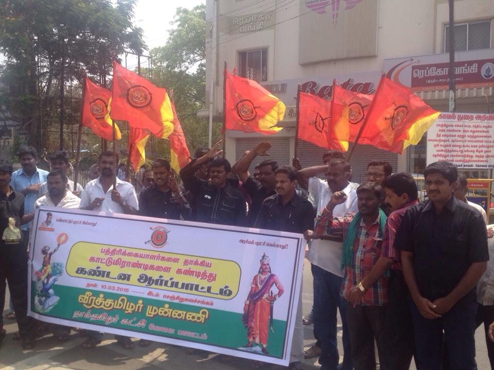 இந்து முன்னணியைக் கண்டித்து வீரத்தமிழர் முன்னணி சார்பாக ஆர்ப்பாட்டம் நடந்தது