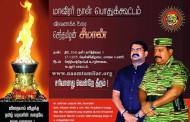 மாவீரர் நாள் பொதுக்கூட்டம் கடலூர் சேத்தியாத்தோப்பு 27-11-2015