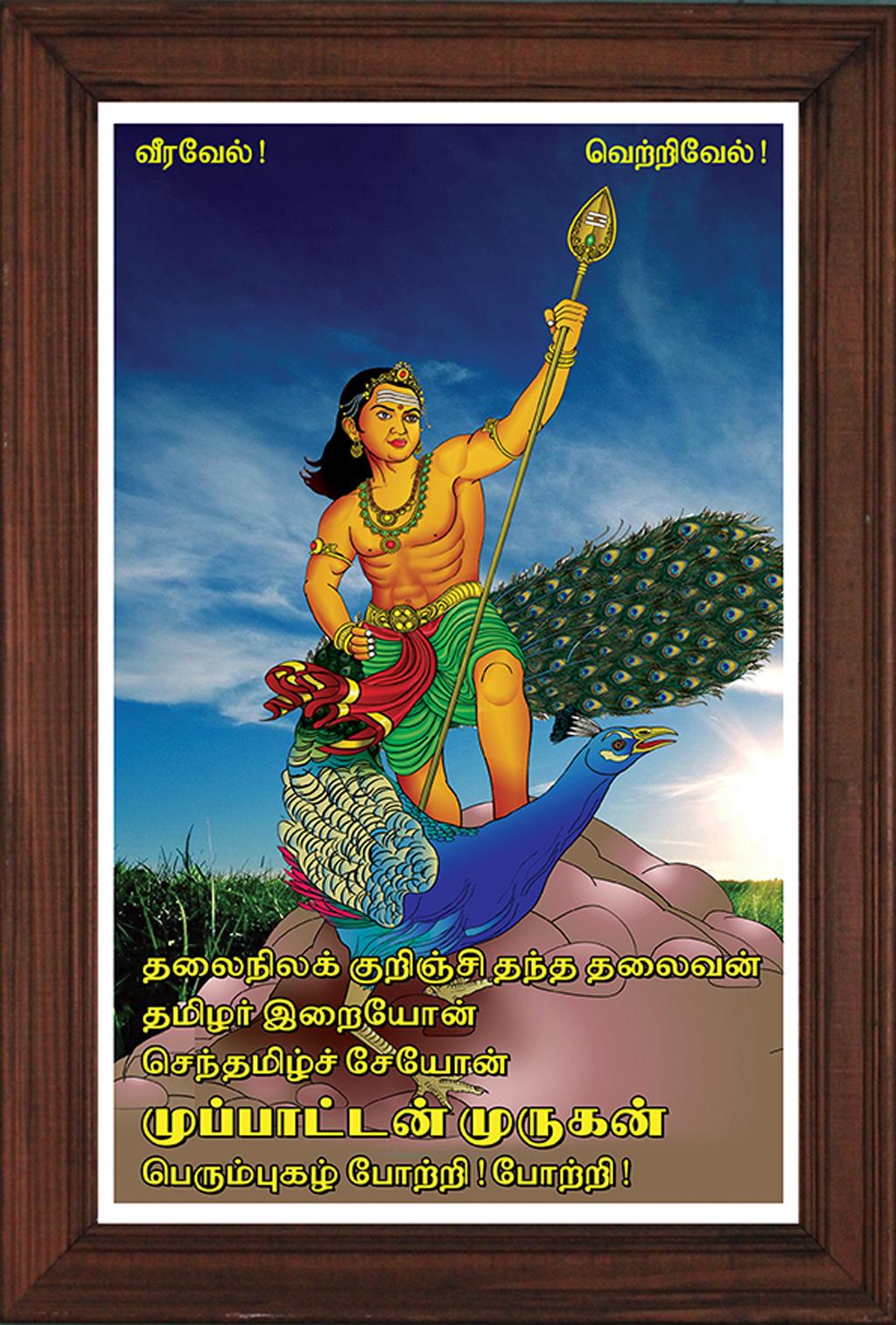 thirumuruga-peruvizha-veera-tamilar-munnani-4  திருமுருகப் பெருவிழா பதாகைகள் – தரவிறக்கம் செய்து பயன்படுத்தவும் thirumuruga peruvizha veera tamilar munnani 4