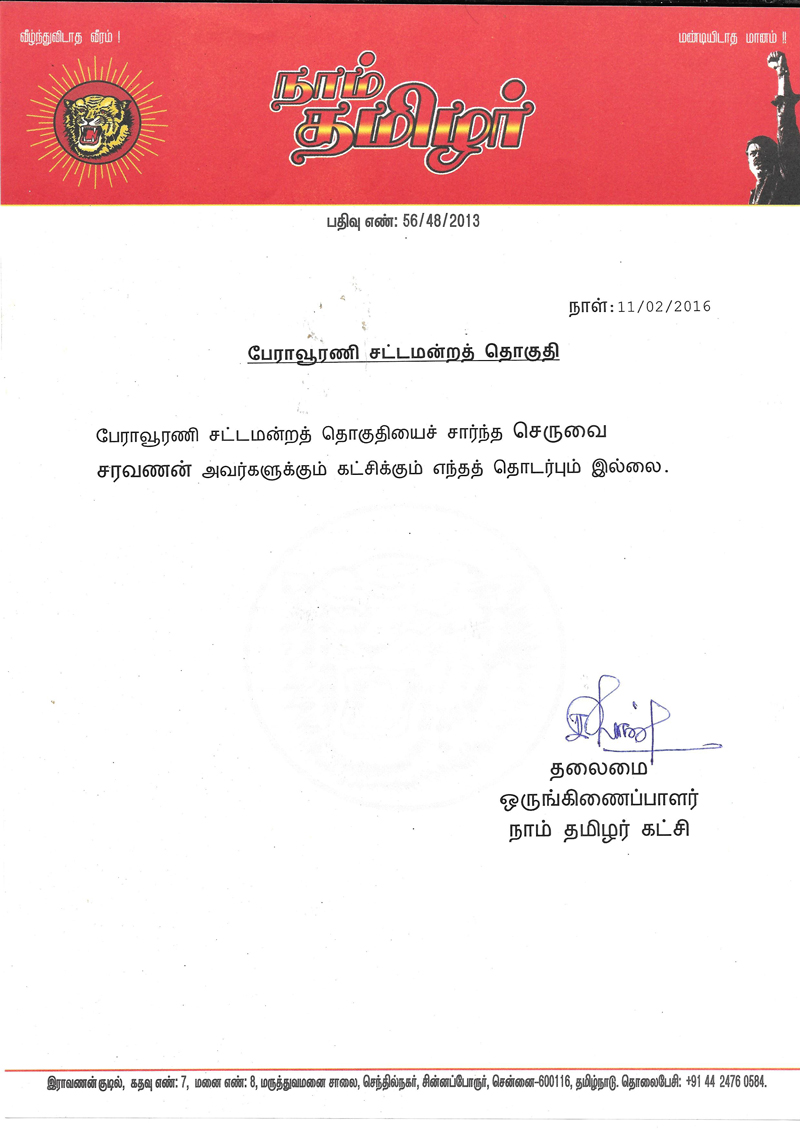 naam-tamilar-arivippu  நாம் தமிழர் கட்சி – தலைமையக அறிவிப்பு naam tamilar arivippu