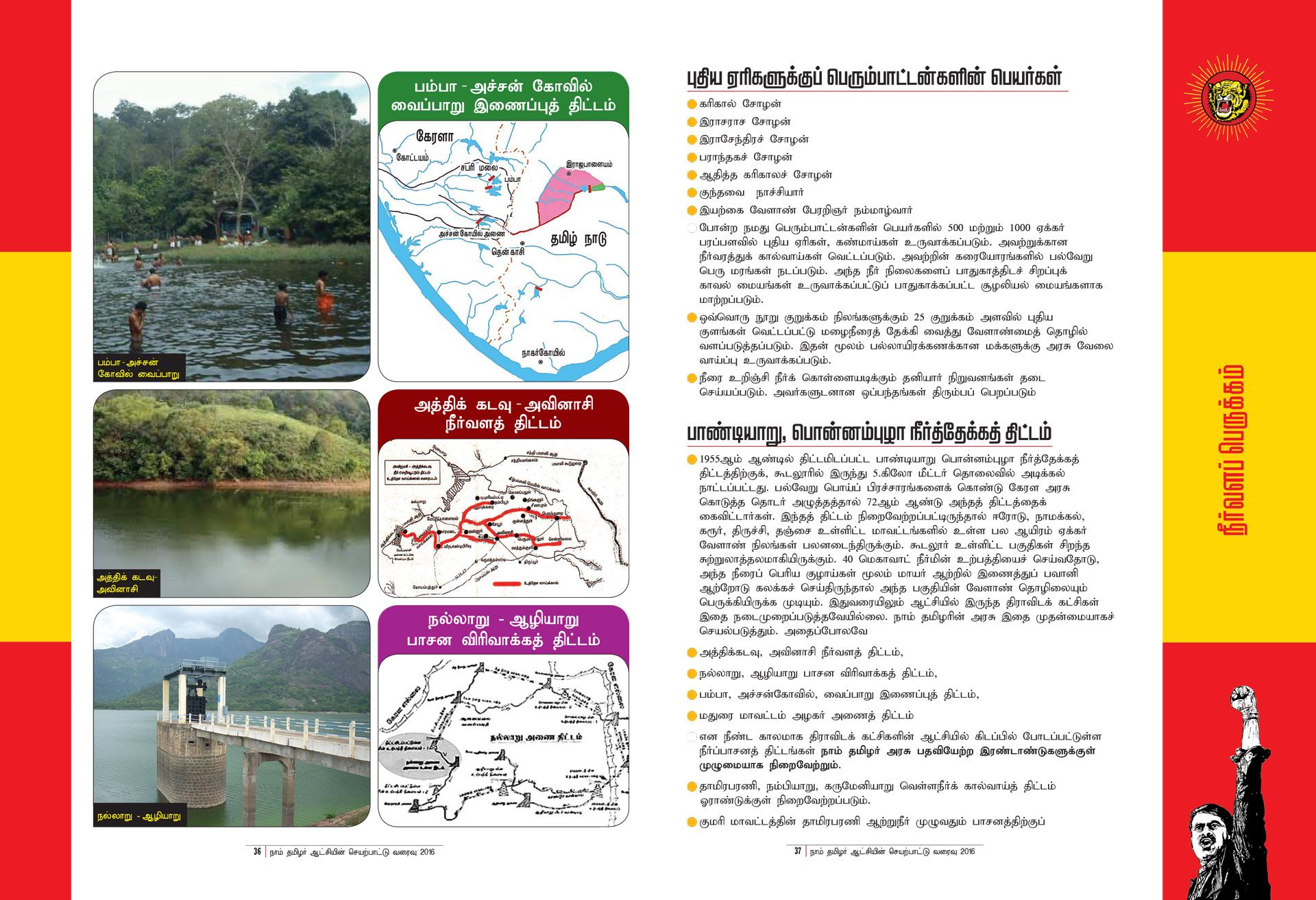 நீர்வளப் பெருக்கம் – நாம் தமிழர் ஆட்சி செயற்பாட்டு வரைவு | மக்களரசு naam tamilar katchi seyarpattu varaivu 2016 neer valam perukkam water resource management 36