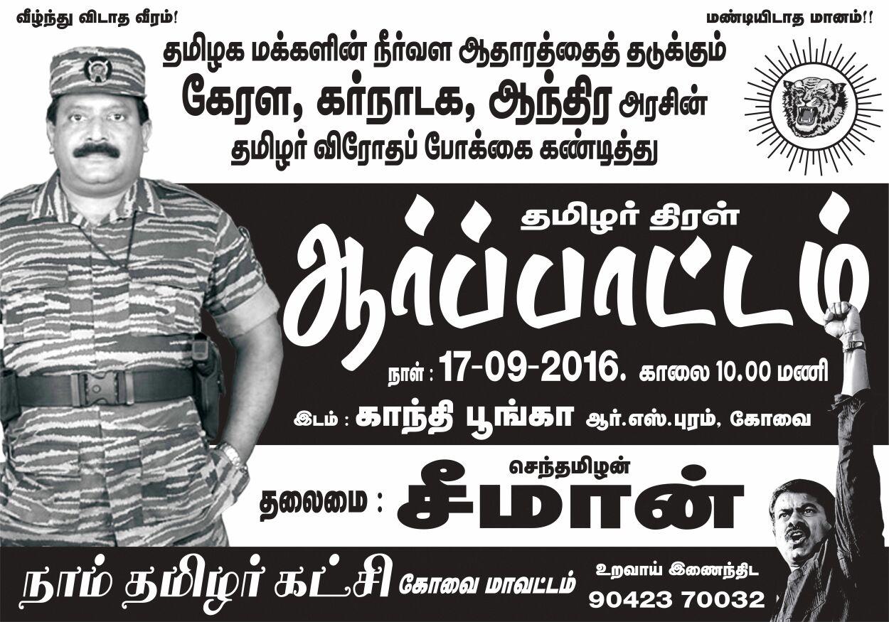 naam-tamilar-protest-kovai-cauveri-water-dispute-issue  கேரளா, கர்நாடக, ஆந்திர அரசின் தமிழர் விரோதப்போக்கை கண்டித்து கோவையில் ஆர்ப்பாட்டம் – 17-09-2016 naam tamilar protest kovai cauveri water dispute issue