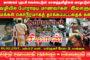 மாணவர்கள், பொதுமக்கள் கொடூரமாகத் தாக்கப்பட்டதைக் கண்டித்து மாபெரும் ஆர்ப்பாட்டம்