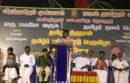 தமிழ்ப் புத்தாண்டு பெருவிழா பொதுக்கூட்டம் - 13-01-2017 அம்பத்தூர்