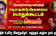 முத்துக்குமார் வீரவணக்கப் பொதுக்கூட்டம் - மேட்டுப்பாளையம் 04-02-2017