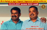 இராதாகிருஷ்ணன் நகர் இடைத்தேர்தல்:  வேட்புமனு தாக்கல் 22-3-2017