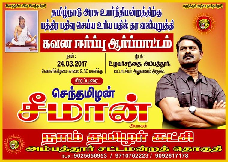 24-03-2017 கவன ஈர்ப்பு ஆர்ப்பாட்டம் – அம்பத்தூர் – சீமான் சிறப்புரை ambathur real estate naam tamilar seeman protest