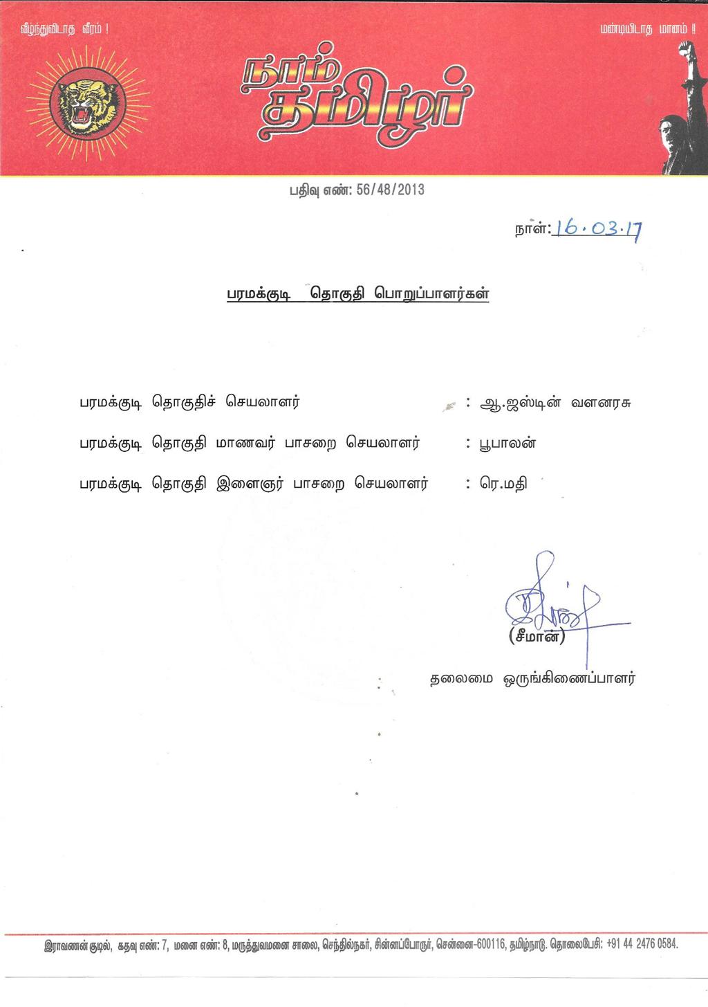 16-03-2017 இராமநாதபுரம் மாவட்டப் பொறுப்பாளர்கள் – தலைமை அறிவிப்பு paramakudi constituency