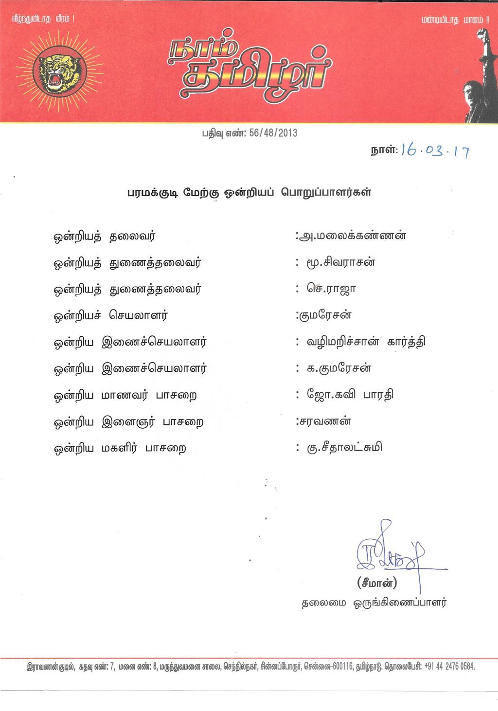 16-03-2017 இராமநாதபுரம் மாவட்டப் பொறுப்பாளர்கள் – தலைமை அறிவிப்பு paramakudi merku constituency
