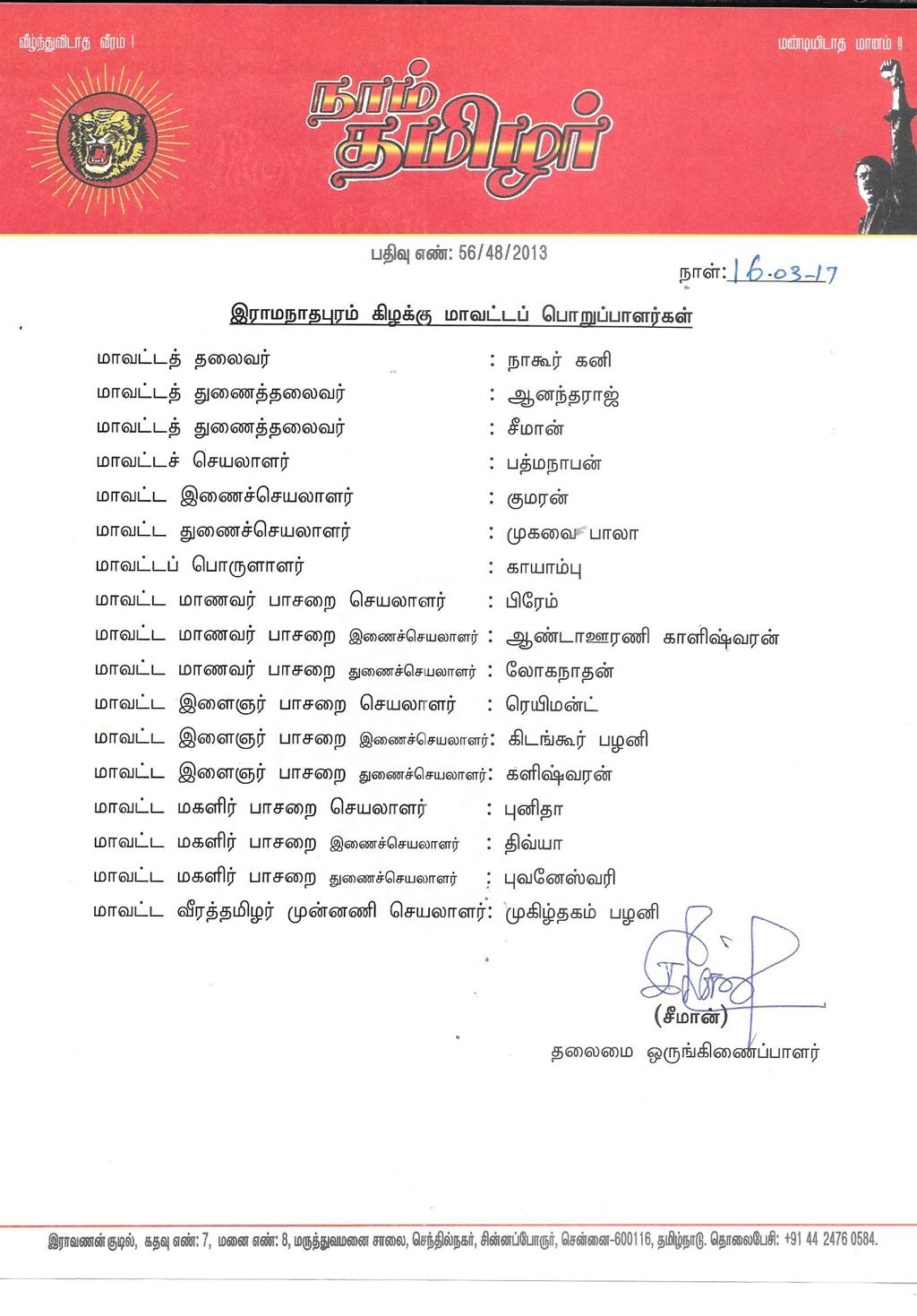 16-03-2017 இராமநாதபுரம் மாவட்டப் பொறுப்பாளர்கள் – தலைமை அறிவிப்பு ramanathapuram east constituency